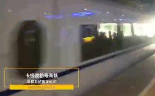 卡特彼勒冠名列车成都站首发
