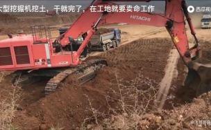 大型挖掘机挖土, 干就完了,在工地就要卖命工作
