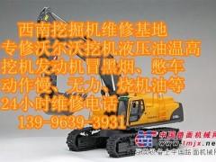 供应楚雄沃尔沃挖掘机发动机突然卡死飞翔挖掘机修理