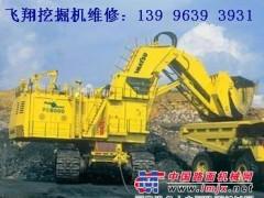 维修小松挖掘机维修维修热线139-9639-3931