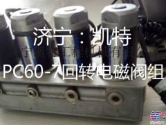供应小松PC60-7挖掘装载机其它配套件