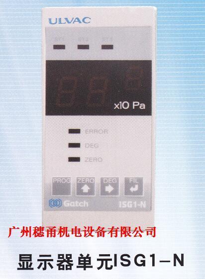 特惠供应爱发科ULVAC真空显示器ISG1-N/IAG1-N