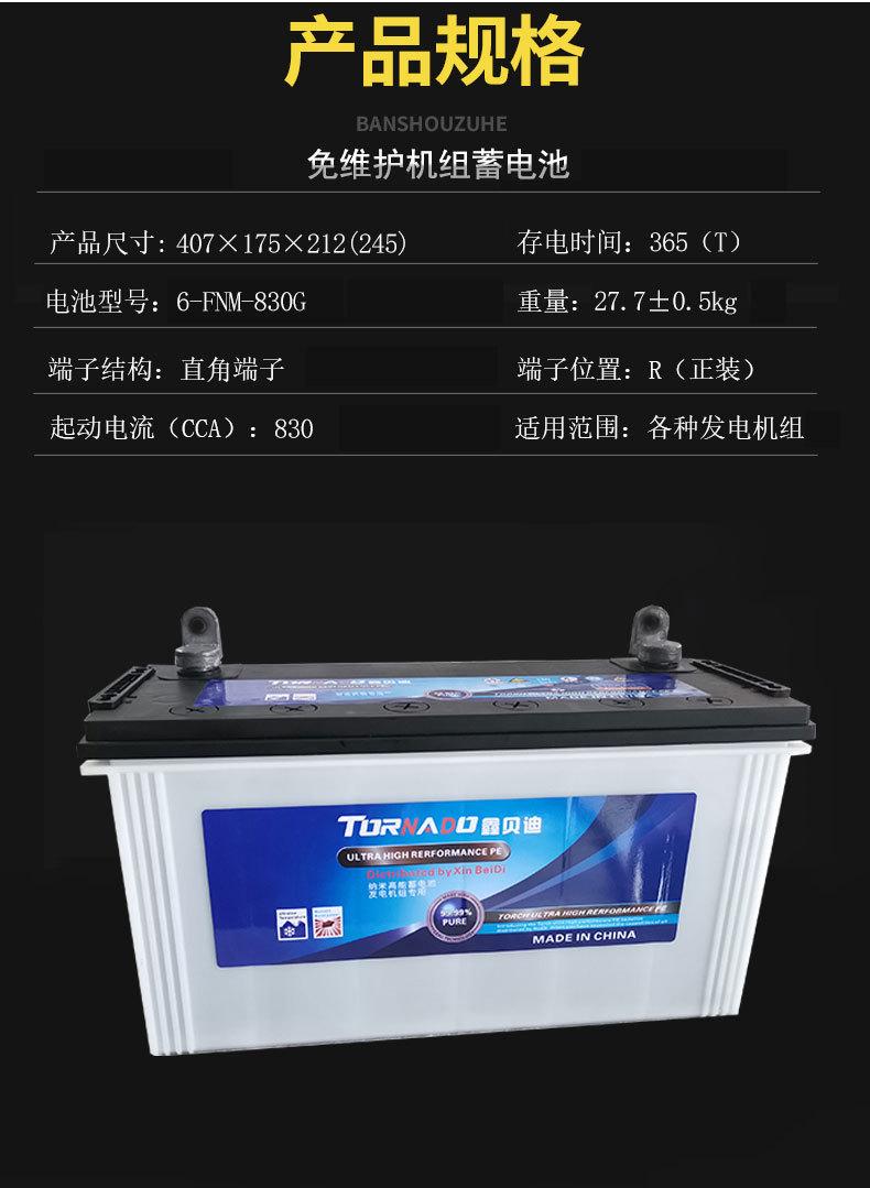 机组电池6-FNM-830G