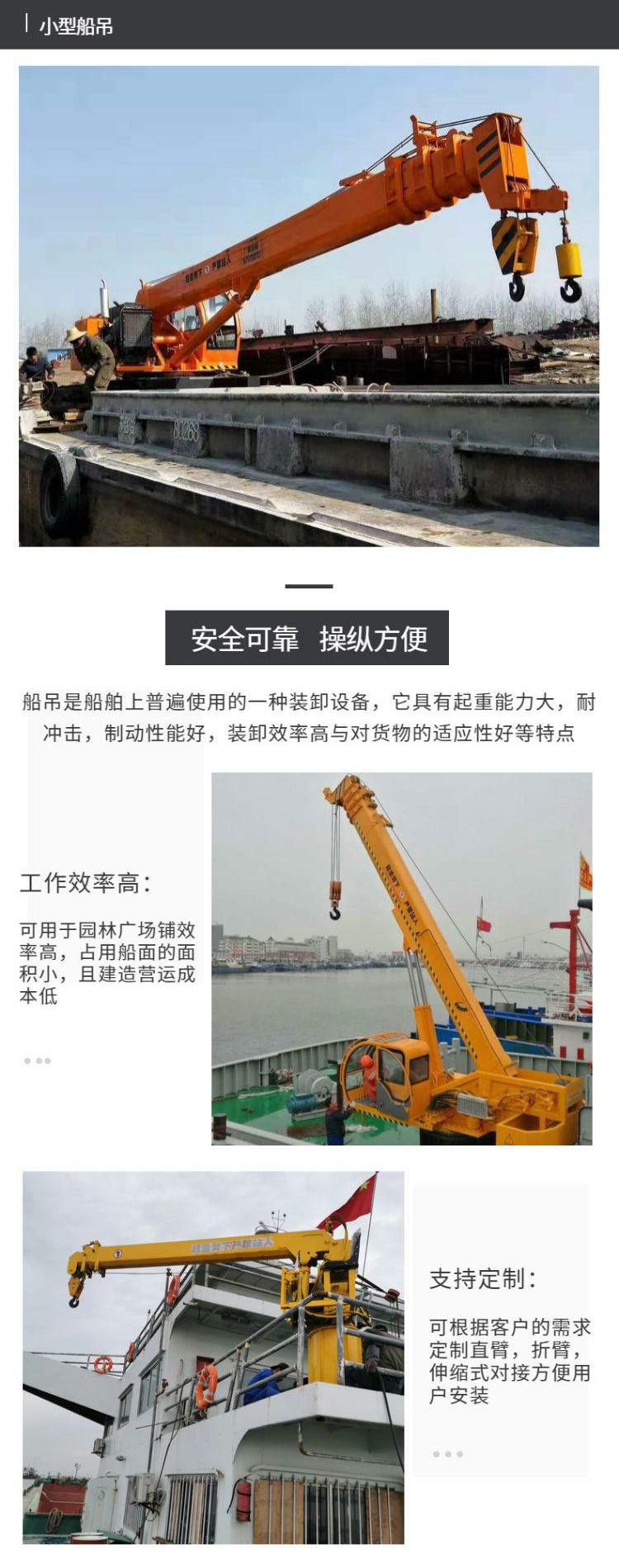 船吊起重机细节